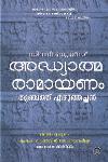 Thumbnail image of Book അദ്ധ്യാത്മ രാമായണം