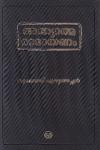 Thumbnail image of Book Adhyatma Ramayanam