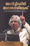 Thumbnail image of Book അഗ്നിച്ചിറകില് അനന്തതയിലേക്ക്