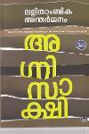 Thumbnail image of Book അഗ്നിസാക്ഷി