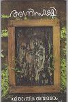 Thumbnail image of Book Agnisakshi
