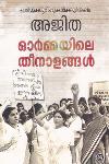 Thumbnail image of Book അജിത ഓര്മ്മയിലെ തീനാളങ്ങള്