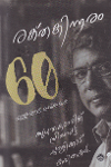 Thumbnail image of Book രക്തകിന്നരം - 60 ചുള്ളിക്കാട് കവിതകൾ