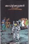 Thumbnail image of Book Ambilikkuttanmar Chandrayathrayum Goodalochana Siddanthangalum