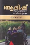 Thumbnail image of Book ആമീഷ് സ്ഥലികളിലൂടെ വിസ്മയപൂര്വ്വം