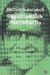 Thumbnail image of Book അനശ്വര കഥകള് -ലളിതാംബിക അന്തര്ജനം