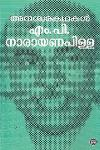 Thumbnail image of Book അനശ്വര കഥകള് എം പി നാരായണപിള്ള