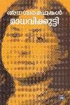 Thumbnail image of Book അനശ്വരകഥകള് - മാധവിക്കുട്ടി