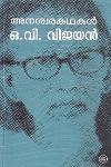 Thumbnail image of Book അനശ്വര കഥകള് - ഒ വി വിജന്