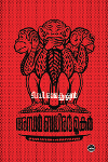 Thumbnail image of Book അന്ധര് ബധിരര് മൂകര്