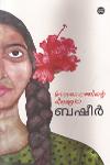 Thumbnail image of Book Anuragathinte Dinangal
