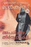 Thumbnail image of Book അപരിചിത തീർത്ഥാടകർ