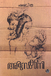 Thumbnail image of Book അരുന്ധക്കനി