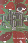 Thumbnail image of Book Asante Veenapoove Vithum Vrukshavum