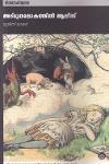 Thumbnail image of Book Athbhuthalokathil Alice