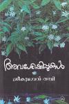 Thumbnail image of Book Avasheshippukal