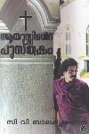 Thumbnail image of Book Ayussinte Pusthakam