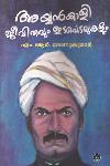 Thumbnail image of Book Ayyankali Jeevithavum Idapedalukalum