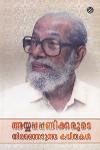 Thumbnail image of Book Ayyappa panickerute Therejedutha Kavithakal