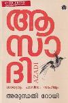 Thumbnail image of Book ആസാദി - സ്വതന്ത്ര്യം ഫാസിസം സാഹിത്യം