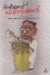 Thumbnail image of Book Azheekode Phalithangal