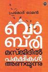 Thumbnail image of Book ബാബ്രി മസ്ജിദിൽ പക്ഷികൾ അണയുന്നു