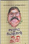 Thumbnail image of Book ബാബുപോളിന്റെ ചിരി