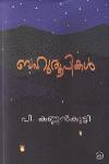 Thumbnail image of Book Bahuroopikal