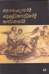 Thumbnail image of Book ബാലചന്ദ്രന് ചുള്ളിക്കാടിന്റെ കവിതകള്