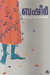 Thumbnail image of Book ബാല്യകാല സഖി