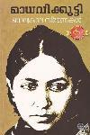 Thumbnail image of Book ബാല്യകാല സ്മരണകള്