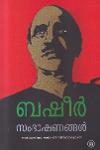 Thumbnail image of Book Basheer Sambhashanangal