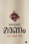 Thumbnail image of Book Bhagavante Maranam