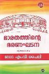 Thumbnail image of Book ഭാരതത്തിന്റെ ഭരണഘടന ഒരു ആമുഖം