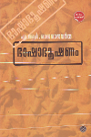 Thumbnail image of Book ഭാഷാഭൂഷണം