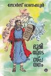 Thumbnail image of Book ഭൂമിയുടെ സ്പന്ദനം