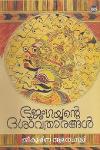 Thumbnail image of Book Bhujamgayyana Dasavataragal