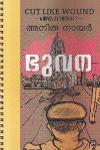 Thumbnail image of Book ഭുവന