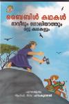 Thumbnail image of Book Bible Kathakal Daavoodum Goliyaathum Mattu Kathakalum