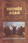 Thumbnail image of Book ബൈബിള് കഥകള് -പുത്തന് കാവ് മാത്തന് തരകന്