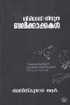 Thumbnail image of Book ബിരിയാണി തിന്നുന്ന ബലിക്കാക്കകള്