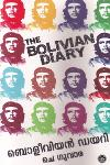 Thumbnail image of Book ബൊളീവിയന് ഡയറി