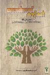 Thumbnail image of Book Bonsai Kuttykal