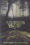 Thumbnail image of Book ഭൂതത്താൻ കുന്ന്