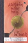 Thumbnail image of Book ബ്രാം സ്റ്റോക്കറിന്റെ ജഡിയുടെ ഭവനവും മറ്റ് ഭീകരകഥകളും