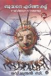 Thumbnail image of Book ബുദ്ധനെ എറിഞ്ഞ കല്ല് ഭഗവദ് ഗീതയുടെ ഭാവാന്തരങ്ങള്