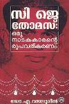 Thumbnail image of Book സി ജെ തോമസ് - ഒരു നാടകകാരന്റെ രൂപവത്കരണം