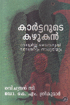 Thumbnail image of Book Cartarude Kazhukan Sampoorna Jaivakrushi-Sadhyathyayum Sadhuthyayum