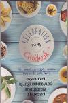 Thumbnail image of Book Celebration Cookbook