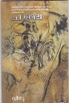 Thumbnail image of Book Chamamala
